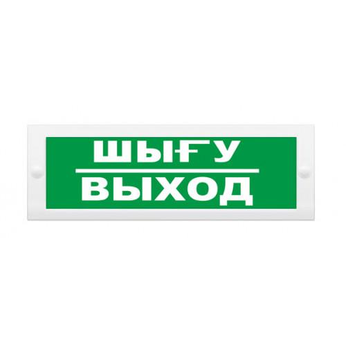 """Молния-12 световое табло ШЫFУ-ВЫХОД"""""""