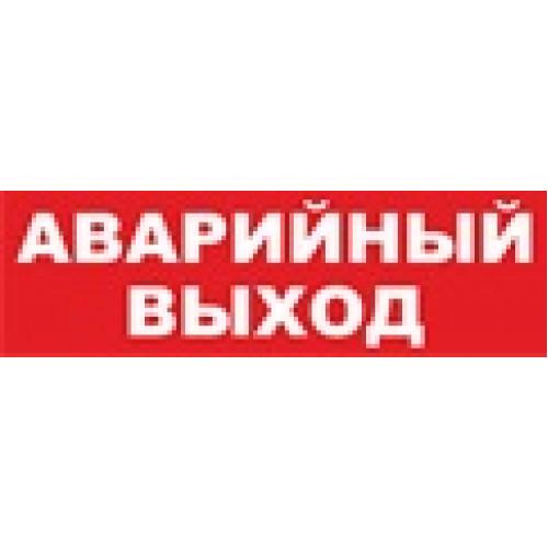 """Молния-12 ГРАНД световое табло """"Аварийный выход"""" кр.ф."""