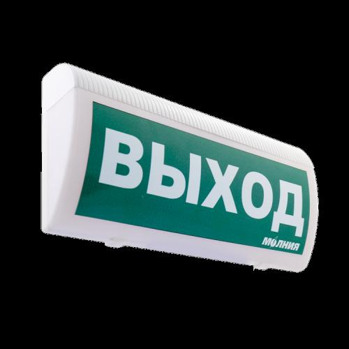 """Молния-12 ГРАНД световое табло """"Выход"""""""