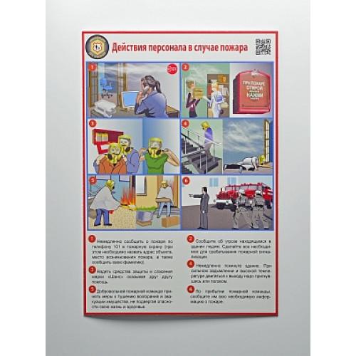 Стенд 'Действия персонала в случае пожара' (А4, пластик)