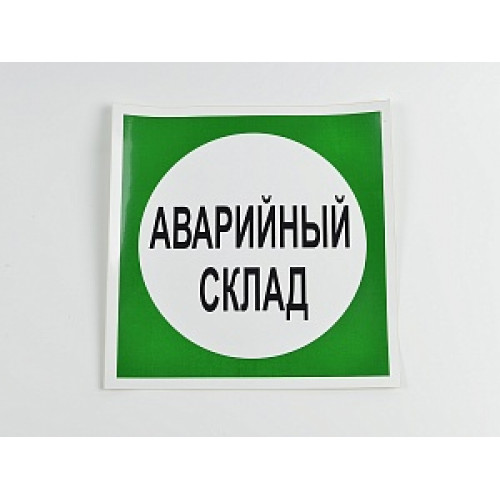 Знак 'Аварийный склад' 200х200 мм