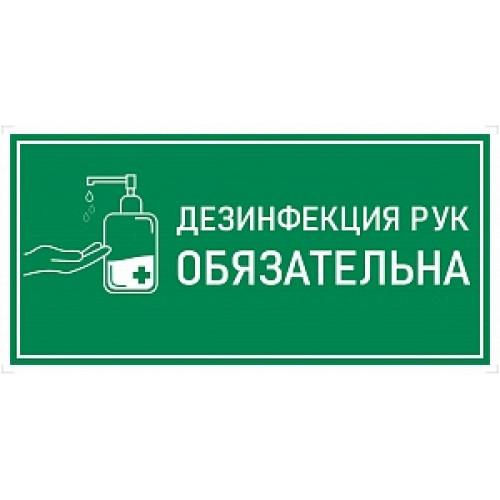Наклейка К-02 'Дезинфекция рук антисептиком' на самоклеящейся пленке