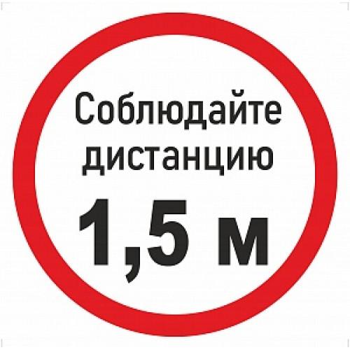 Наклейка К-05 'Соблюдай дистанцию 1,5 м' на самоклеящейся пленке (200х200 мм)