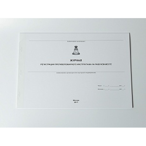 Журнал регистрации инструктажа по правилам пожарной безопасности на рабочем месте