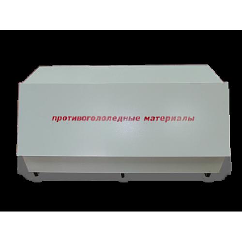 Ящик для хранения реагентов (0,3 м3)