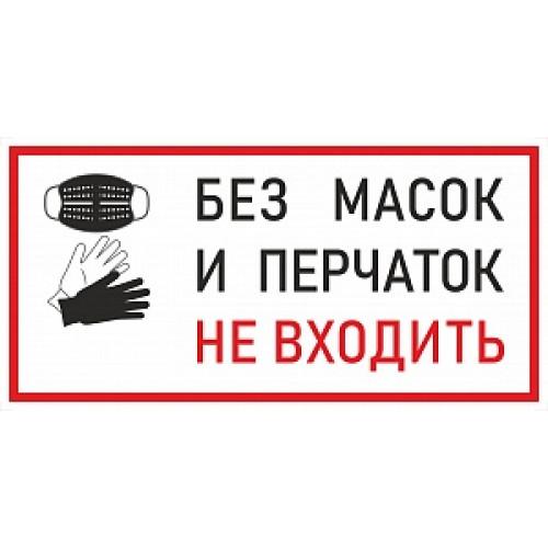Наклейка К-09 'Без масок и перчаток не входить' на самоклеящейся пленке