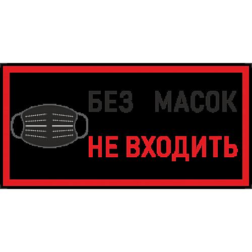 Наклейка К-03 'Без масок не входить' на самоклеящейся пленке