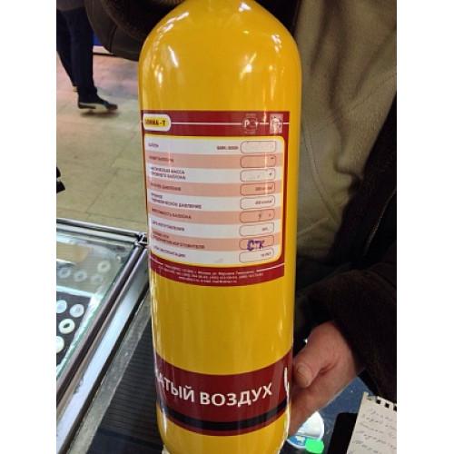 Баллон БМК-300В-4-1-1-1 для сжатых газов