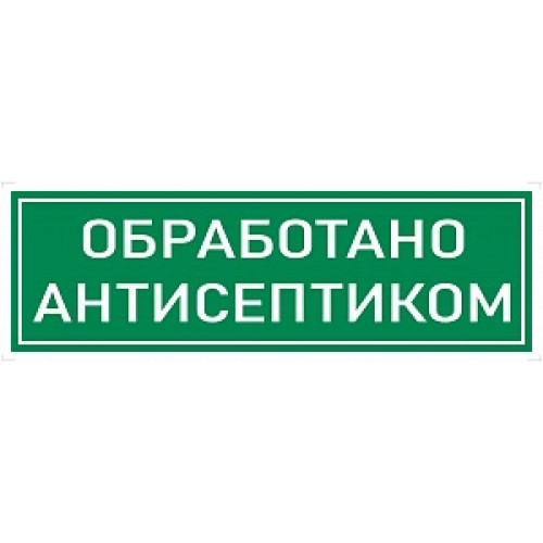 Наклейка К-10 'Обработано антисептиком' на самоклеящейся пленке