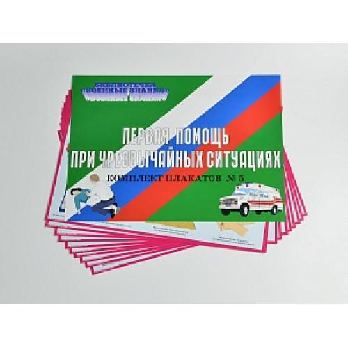 Комплект плакатов 'Первая медицинская помощь при чрезвычайных ситуациях' (А3, 10 листов)