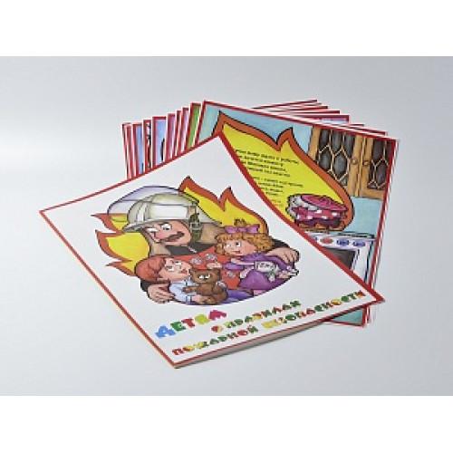 Комплект плакатов 'Детям о правилах пожарной безопасности' (А3, 10 листов)