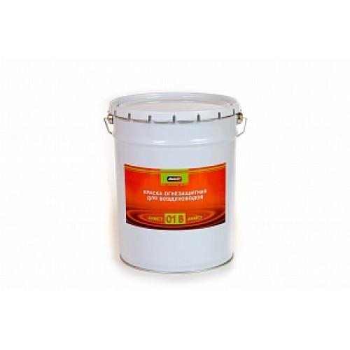 Огнезащитная краска для воздуховодов Аквест-01В (25 кг.)