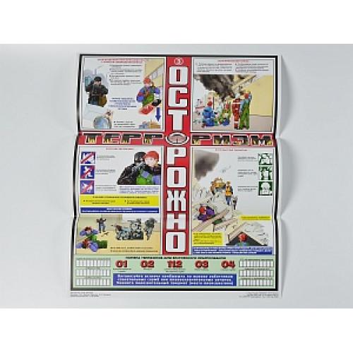 Комплект плакатов 'Осторожно! Терроризм' (А2, 3 листа)