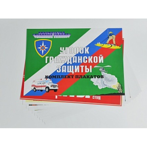 Комплект плакатов 'Уголок гражданской обороны' (А3, 10 листов)