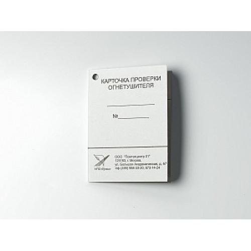 Карточка проверки огнетушителя