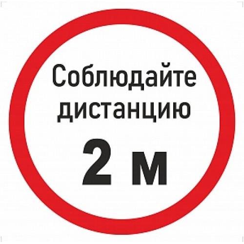 Наклейка К-06 'Соблюдай дистанцию 2 м' на самоклеящейся пленке (200х200 мм)