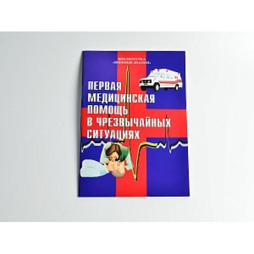 Справочник 'Первая медицинская помощь в чрезвычайных ситуациях'