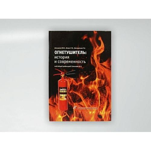 Огнетушитель: история и современность (книга-пособие)
