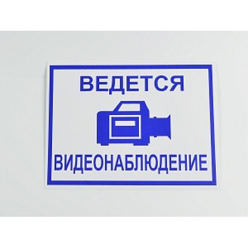 Знак 'Ведется видеонаблюдение' 200х150 мм