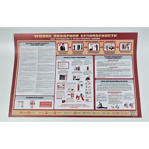 Плакат «Уголок пожарной безопасности»